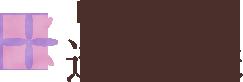 隠れ家サロン&魔法スクール 透明の森